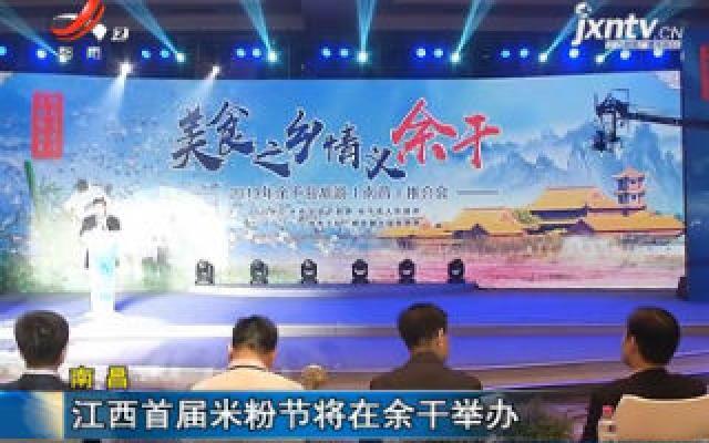 南昌:江西首届米粉节将在余干举办