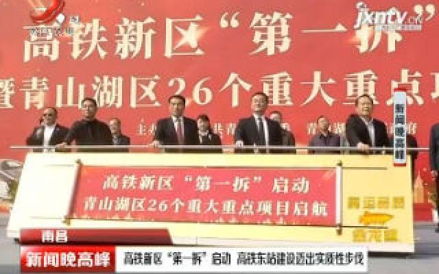 """南昌:高铁新区""""第一拆""""启动 高铁东站建设迈出实质性步伐"""