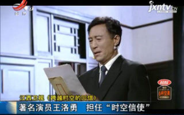 """江西卫视《跨越时空的回信》:著名演员王洛勇 担任""""时空信使"""""""