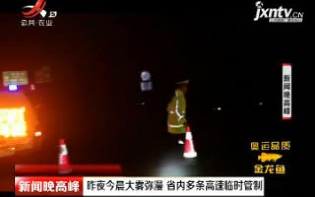 10月28日夜10月29日晨大雾弥漫 省内多条高速临时管制