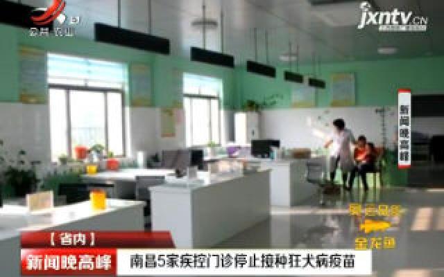 南昌5家疾控门诊停止接种狂犬病疫苗