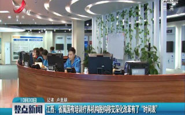"""江西:省属国有培训疗养机构脱钩移交深化改革有了""""时间表"""""""