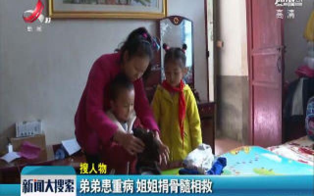 上栗:弟弟患重病 姐姐捐骨髓相救