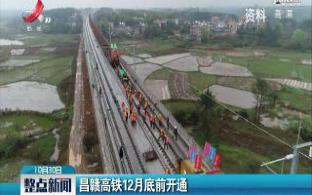 昌赣高铁12月底前开通