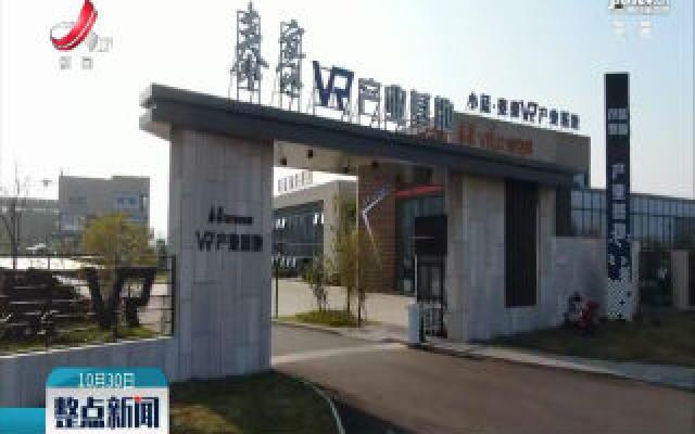 江西发布33条VR产业升级版政策