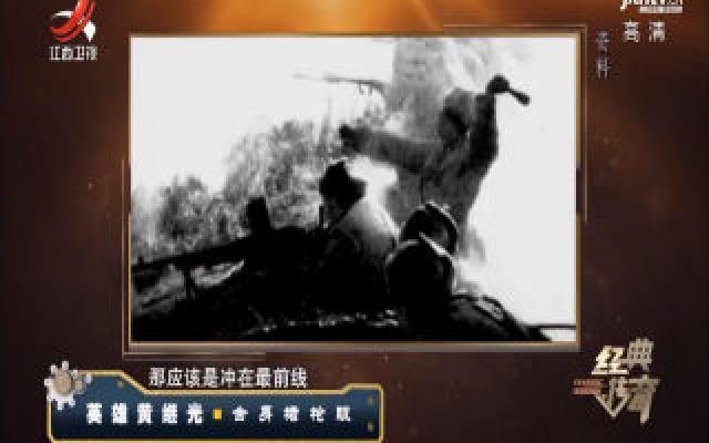 经典传奇20191030 英雄黄继光——舍身堵枪眼