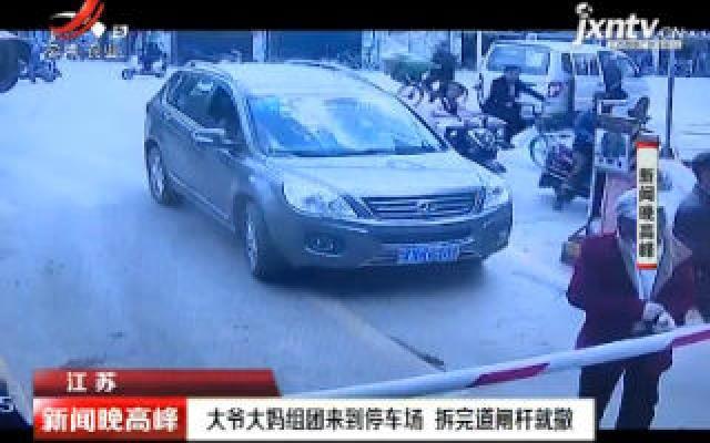 江苏:大爷大妈组团来到停车场 拆完道闸杆就撤