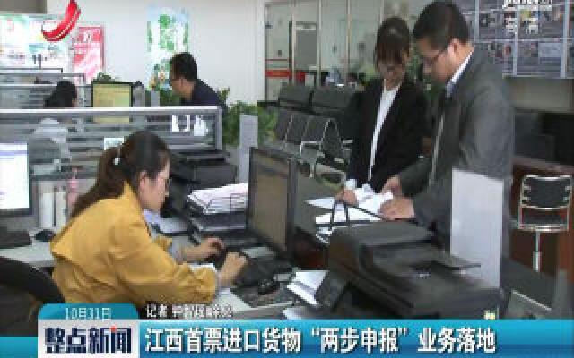 """江西首票进口货物""""两步申报""""业务落地"""