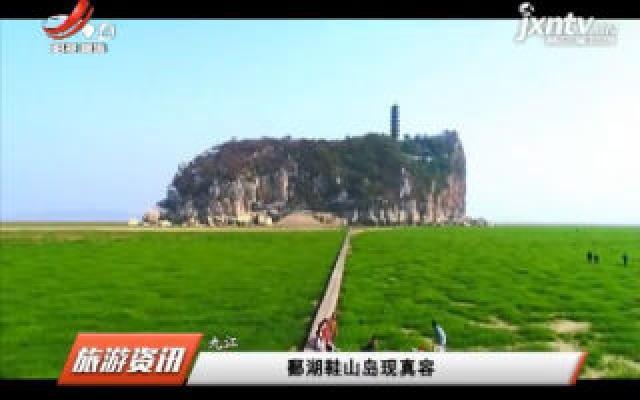 九江:鄱湖鞋山岛现真容