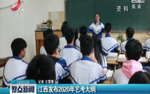江西发布2020年艺考大纲