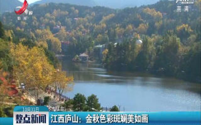 江西庐山:金秋色彩斑斓美如画