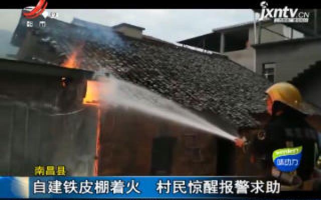 南昌县:自建铁皮棚着火 村民惊醒报警求助