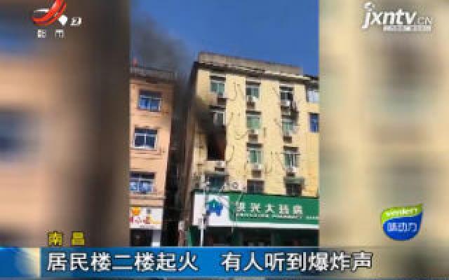 南昌:居民楼二楼起火 有人听到爆炸声