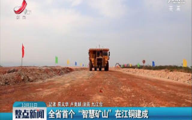 """江西省首个""""智慧矿山""""在江铜建成"""