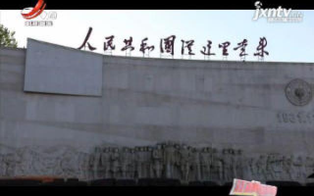 赣州瑞金中央革命根据地历史博物馆:共和国从这里走来