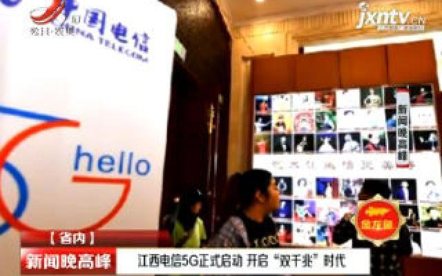 """江西电信5G正式启动 开启""""双千兆""""时代"""
