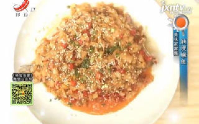 美味家常菜——油浸鳜鱼