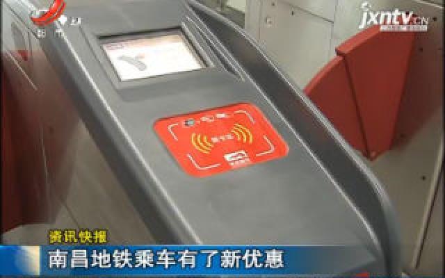 南昌地铁乘车有了新优惠