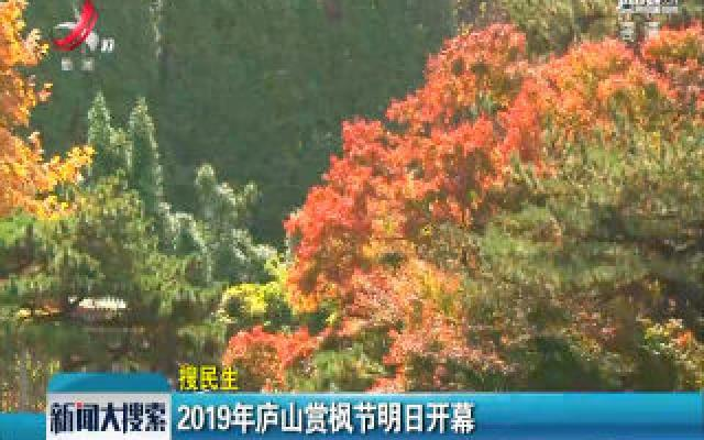 2019年庐山赏枫节10月2日开幕