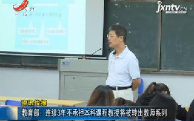 教育部:连续3年不承担本科课程教授将被转出教师系列