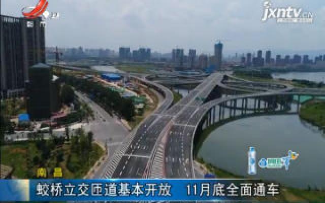 南昌:蛟桥立交匝道基本开放 11月底全面通车