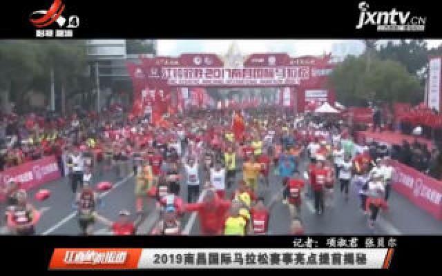 2019南昌国际马拉松赛事亮点提前揭秘