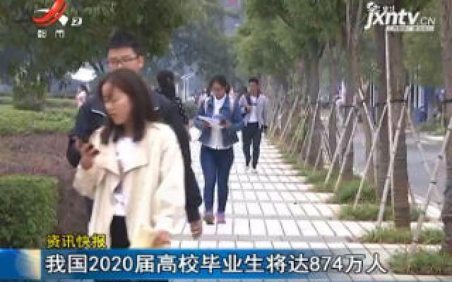 我国2020届高校毕业生将达874万人
