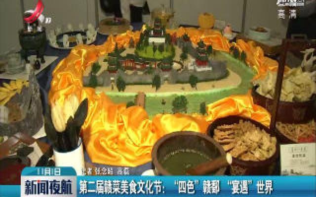 """第二届赣菜美食文化节:""""四色""""赣鄱 """"宴遇""""世界"""