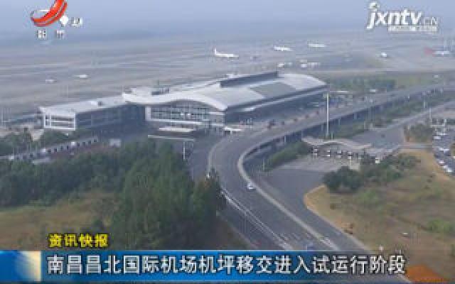 南昌昌北国际机场机坪移交进入试运行阶段