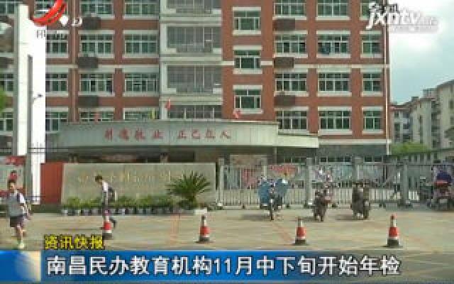 南昌民办教育机构11月中下旬开始年检