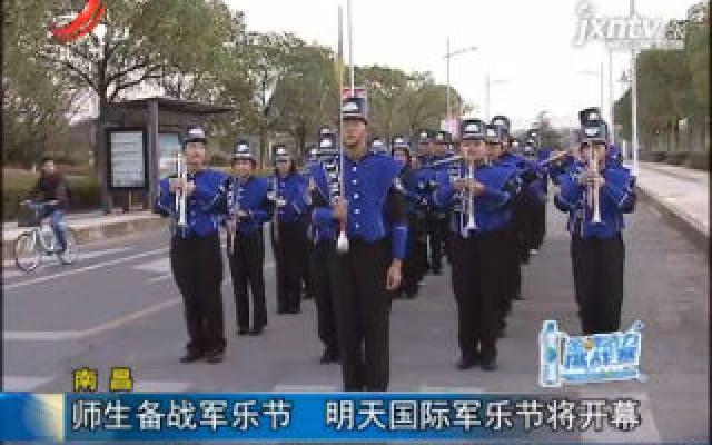 南昌:师生备战军乐节 11月2日国际军乐节将开幕