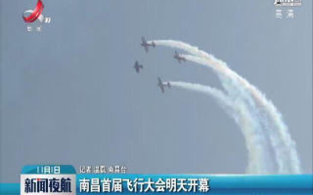 南昌首届飞行大会11月02日开幕