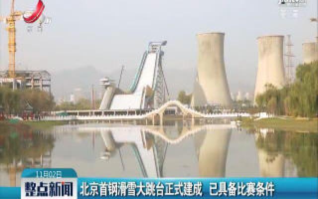 北京首钢滑雪大跳台正式建成 已具备比赛条件