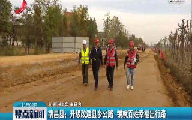 南昌县:升级改造县乡公路 铺就百姓幸福出行路
