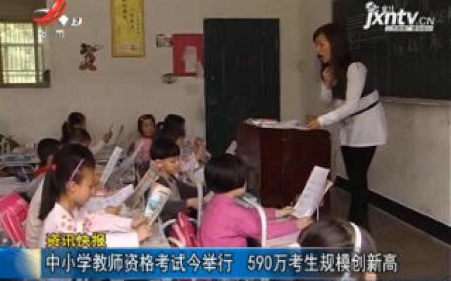 中小学教师资格考试11月2日举行 590万考生规模创新高