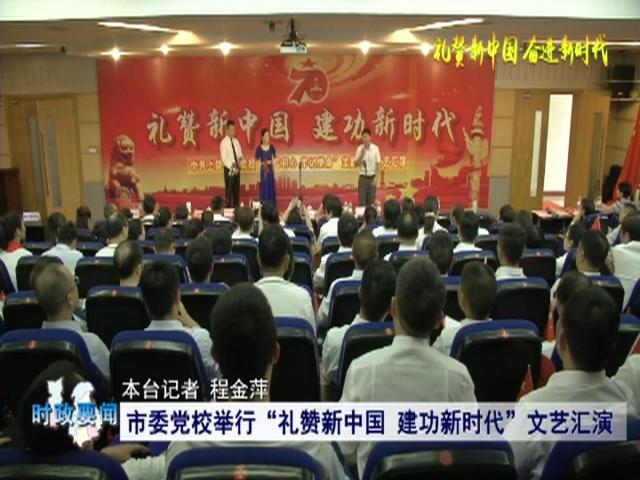 """市委党校举行""""礼赞新中国 建功新时代""""文艺汇演"""