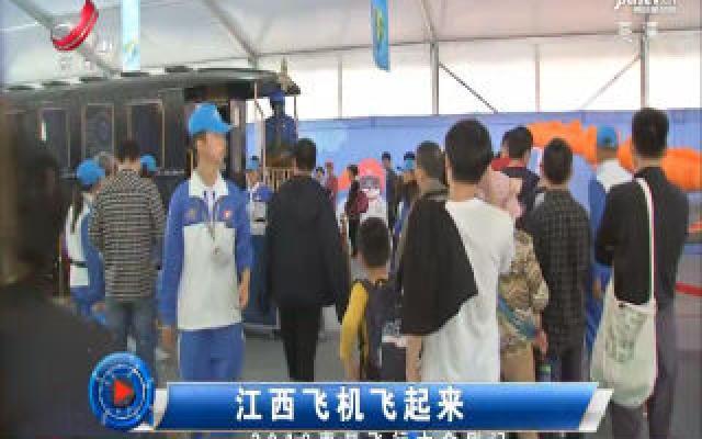 社会传真20191102 江西飞机飞起来——2019南昌飞行大会侧记