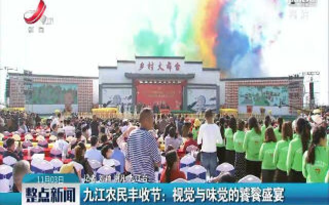 九江农民丰收节:视觉与味觉的饕餮盛宴