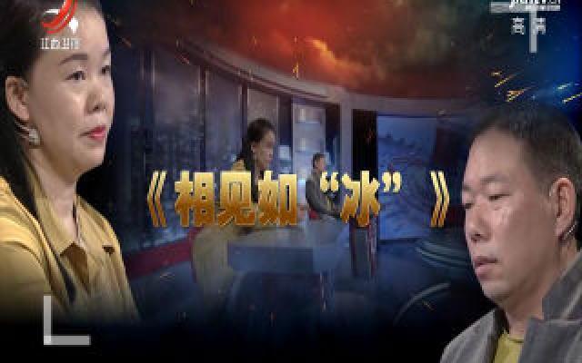 """金牌调解20191103 《相见如""""冰""""》"""