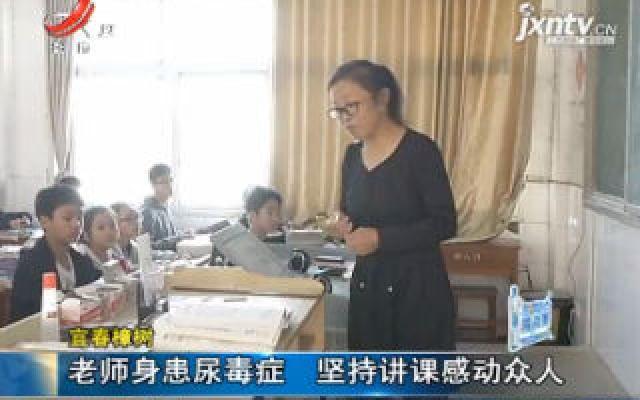 宜春樟树:老师身患尿毒症 坚持讲课感动众人