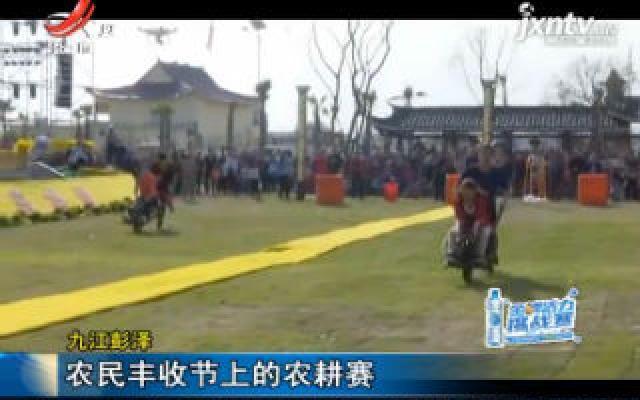 九江彭泽:农民丰收节上的农耕赛