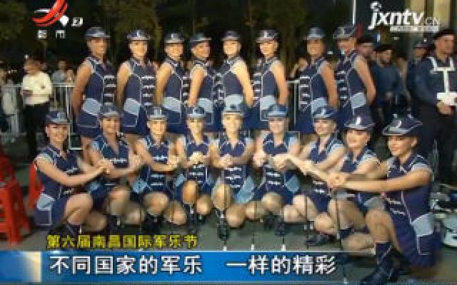 第六届南昌国际军乐节:不同国家的军乐 一样的精彩