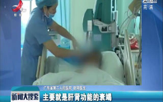 广州:听信偏方 老人生吃鱼胆进ICU