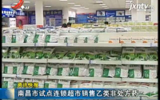 南昌市试点连锁超市销售乙类非处方药