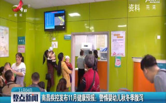 南昌疾控发布11月健康预报:警惕婴幼儿秋冬季腹泻