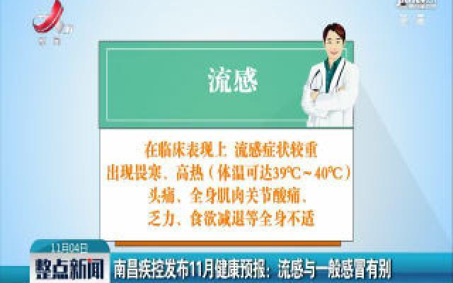 南昌疾控发布11月健康预报:流感与一般感冒有别