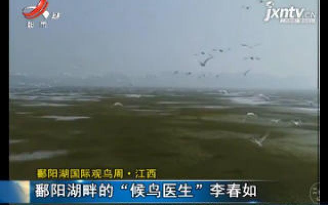 """【鄱阳湖国际观鸟周】江西:鄱阳湖畔的""""候鸟医生""""李春如"""