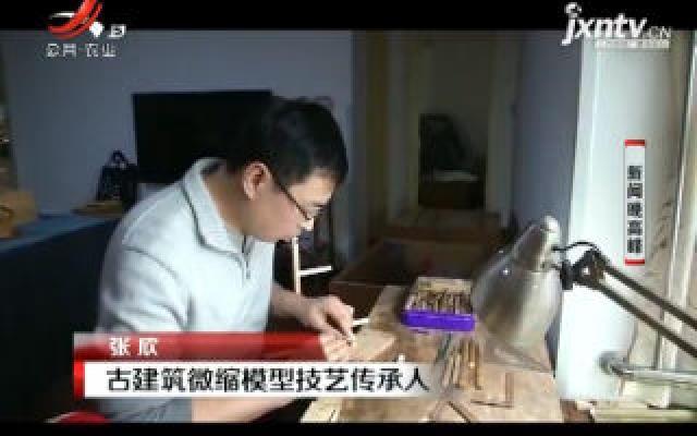 陕西:方寸之间巧手铸就 二十年打造西安古建筑微缩集群