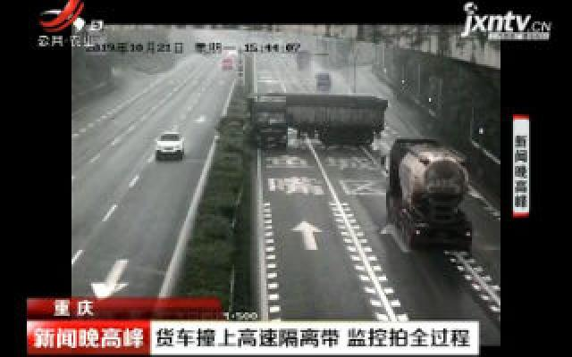 重庆:货车撞上高速隔离带 监控拍全过程