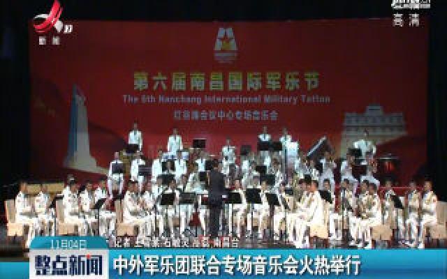 中外军乐团联合专场音乐会火热举行